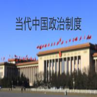 当代中国政治制度应试冲刺班