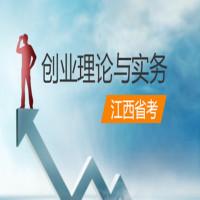 创业理论与实务(江西省考)串讲班