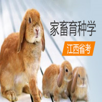 家畜育种学(江西省考)串讲班