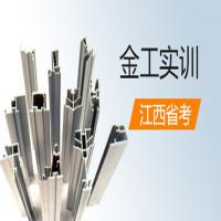 金工实训(江西省考)串讲班