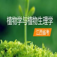 植物学与植物生理学(江西省考)串讲班