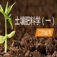 土壤肥料学(一)(江西省考)串讲班
