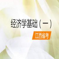 经济学基础(一)(江西省考)串讲班