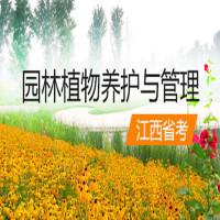 园林植物养护与管理(江西省考)串讲班