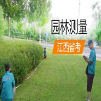 园林测量(江西省考)串讲班