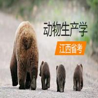 动物生产学(江西省考)串讲班