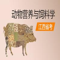 动物营养与饲料学(江西省考)串讲班
