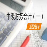 中级财务会计(一)(江西省考)串讲班