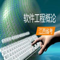 软件工程概论(江西省考)串讲班