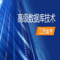 高级数据库技术(江西省考)串讲班