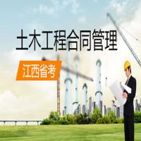 土木工程合同管理(江西省考)串讲班