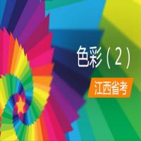 色彩(2)(江西省考)串讲班