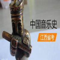 中国音乐史(江西省考)串讲班