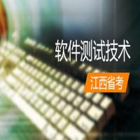 软件测试技术(江西省考)串讲班