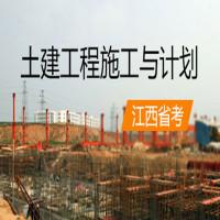 土建工程施工与计划(江西省考)串讲班