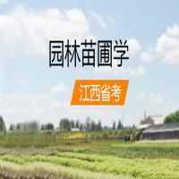 园林苗圃学(江西省考)串讲班