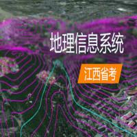 地理信息系统(江西省考)串讲班