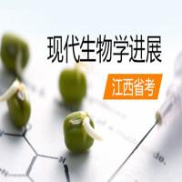 现代生物学进展(江西省考)串讲班