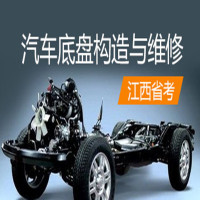 汽车底盘构造与维修(江西省考)串讲班