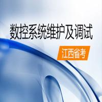数控系统维护及调试(江西省考)串讲班