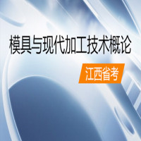 模具与现代加工技术概论(江西省考)串讲班