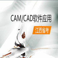 CAM/CAD软件应用(江西省考)串讲班