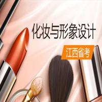 化妆与形象设计(江西省考)串讲班