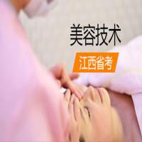 美容技术(江西省考)串讲班