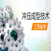 冲压成型技术(江西省考)串讲班