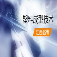 塑料成型技术(江西省考)串讲班