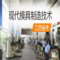 现代模具制造技术(江西省考)串讲班