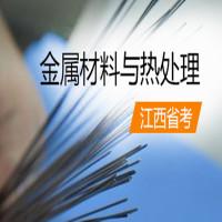 金属材料与热处理(江西省考)串讲班