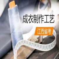 成衣制作工艺(江西省考)串讲班