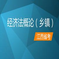 经济法概论(乡镇)(江西省考)串讲班