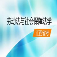 劳动法与社会保障法学(江西省考)串讲班