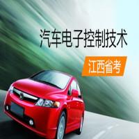 汽车电子控制技术(江西省考)串讲班