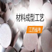 材料成型工艺(江西省考)串讲班