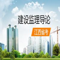 建设监理导论(江西省考)串讲班