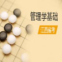管理学基础(江西省考)串讲班