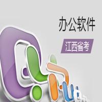 办公软件(江西省考)串讲班