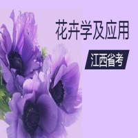 花卉学及应用(江西省考)串讲班