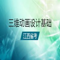 三维动画设计基础(江西省考)串讲班