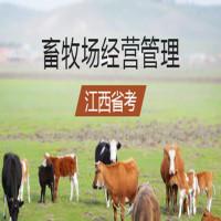 畜牧场经营管理(江西省考)串讲班