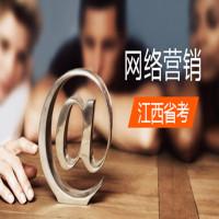 网络营销(江西省考)串讲班