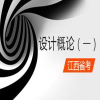 设计概论(一)(江西省考)串讲班