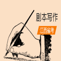 剧本写作(江西省考)串讲班