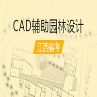 CAD辅助园林设计(江西省考)串讲班