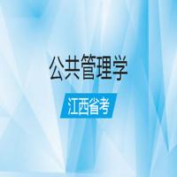 公共管理学(江西省考)串讲班