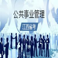 公共事业管理(江西省考)串讲班