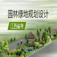 园林绿地规划设计(江西省考)串讲班